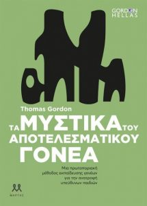 Book Cover: Τα μυστικά του αποτελεσματικού γονέα