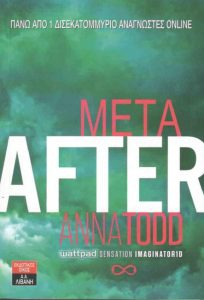 Book Cover: Μετά - After