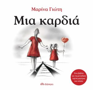 Book Cover: Μια καρδιά
